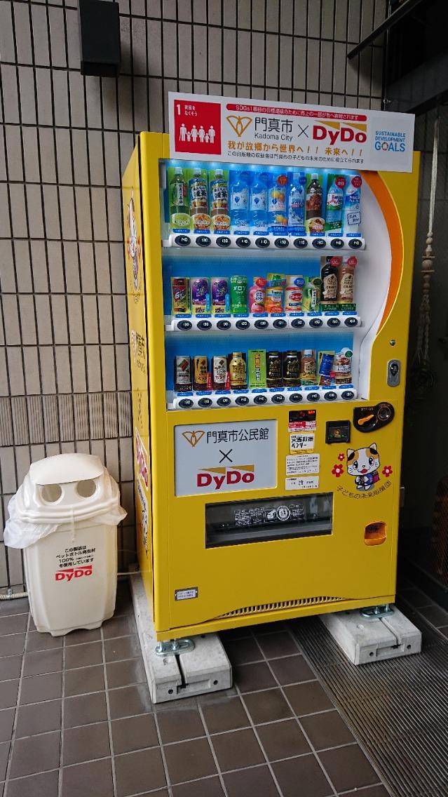 自動販売機が新しくなりました!